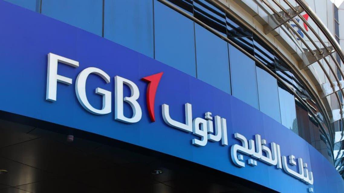 بنك الخليج الأول