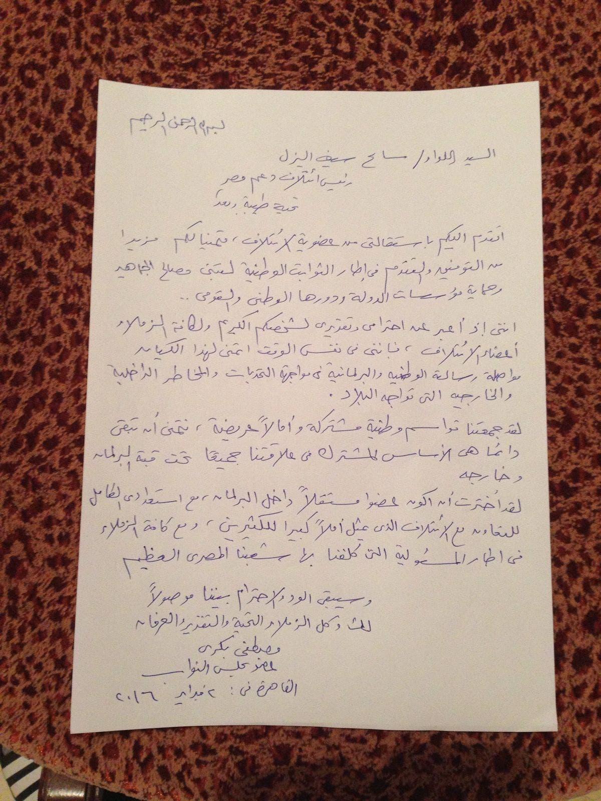 نص استقالة مصطفى بكري