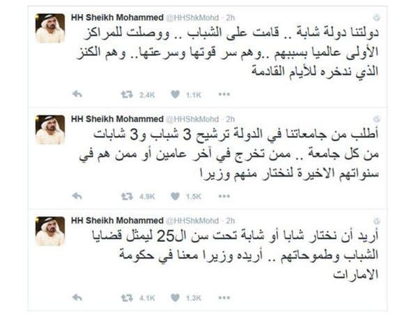 محمد بن راشد: مطلوب شاب أو شابة لمنصب وزير
