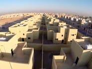 السعودية بحاجة إلى 1.5 مليون وحدة سكنية خلال 5 سنوات