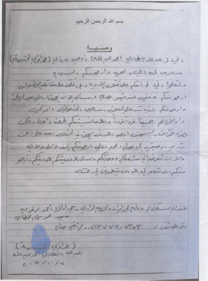 وصية المعتقل الجزائري عبد الله بلهادي الذي تم إعدامه عام 2012