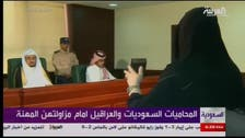 Saudi female lawyers still face obstacles