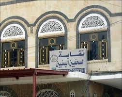 نقابة الصحافيين اليمنيين