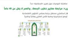 سعودی عرب: خطباء جمعہ کے لیے نئے ضابطہ اخلاق کی سفارش