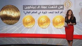 تعرف على مستقبل العملات الرقمية