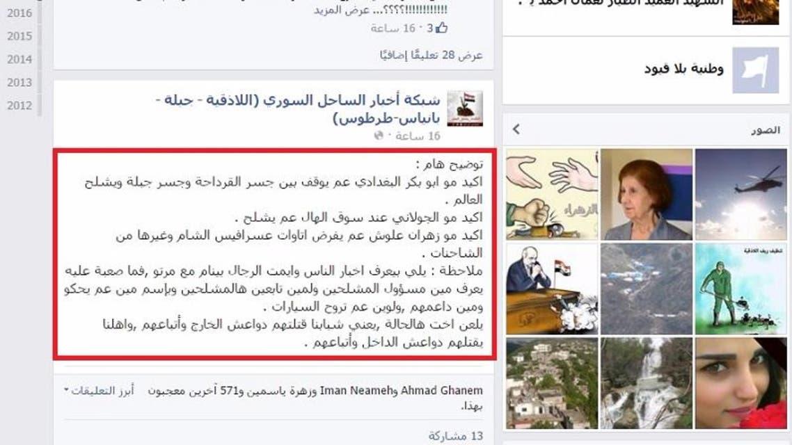 أبو بكر البغدادي لا يسرق الناس في القرداحة
