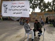 هل تتصاعد الاحتجاجات في تونس مع قدوم الشتاء؟