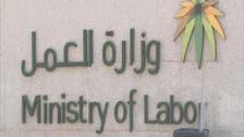 """""""وزارة العمل"""" تنفي إلغاء العمل بنظام الكفالة"""