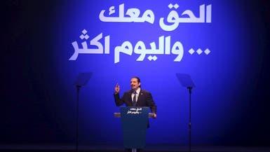 الحريري يهاجم نصرالله ويحمله مسؤولية الفراغ الرئاسي