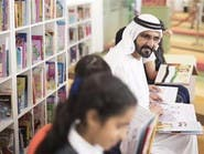 دراسة: الإناث أكثر إقبالاً على القراءة في الإمارات