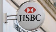 HSBC يعدل نموذج أعماله مع تضرر الأرباح منالفائدة المنخفضة