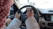 %69 من سائقي السعودية يستخدمون جوالاتهم أثناء القيادة