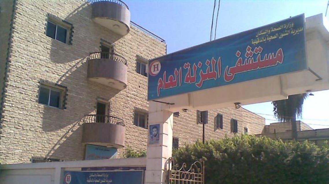 مستشفى المنزلة