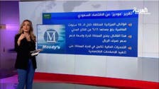 موديز: اقتصاد السعودية تجاوز مرحلة تراجع النفط