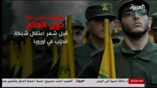 پاناما میں حزب اللہ کے لیے منی لانڈرنگ پر لبنانی گرفتار