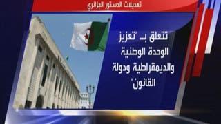 ما هي التعديلات التي أدخلت على الدستور الجزائري؟