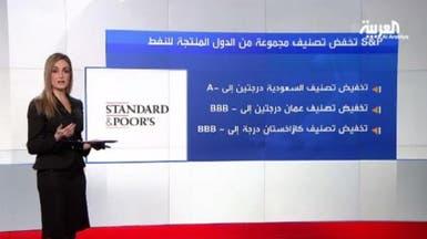 """""""ستاندرد آند بورز"""" تخفض تصنيف السعودية مع نظرة مستقرة"""