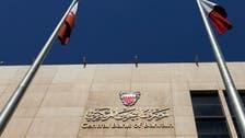 """""""البحرين المركزي"""": الحزمة الأولى ركزت على دعم كافة القطاعات"""