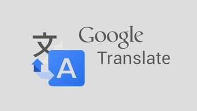 غوغل للترجمة تدعم الآن 103 لغات وتغطي 99% من المستخدمين
