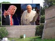 ليس دفاعاً عن ترامب لكن الفاتيكان كله محاط حتى بجدارين