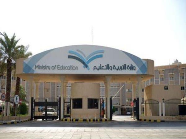 السعودية.. وزارة التعليم تنفي إغلاق برامج الانتساب
