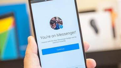 """استخدام أكثر من حساب """"فيسبوك مسنجر"""" على أندرويد"""