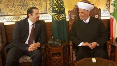 الحريري: كلام حزب الله وآخرين ضد السعودية لا يمثل لبنان