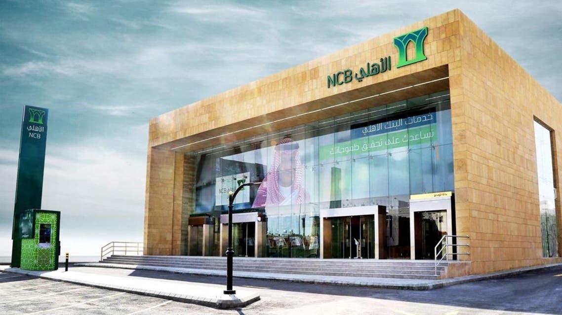 البنك الأهلي التجاري السعودي
