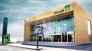 الأهلي التجاري السعودي يعلن مزايا الاقتراض المضمون