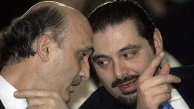 الموقف من قرار السعودية يوحد الحريري وجعجع