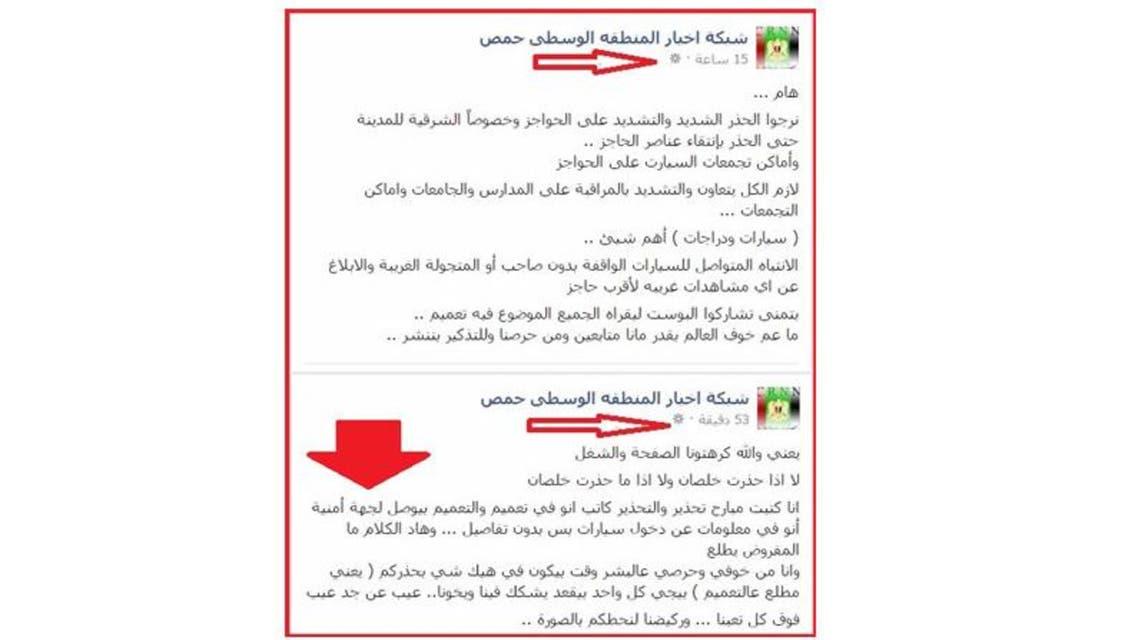 هناك من علم بتفجير حمص قبل وقوعه