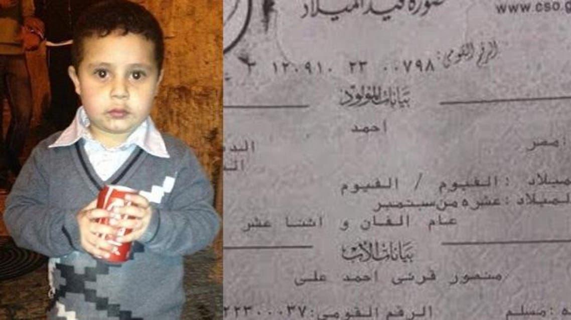 طفل مصري مؤبد