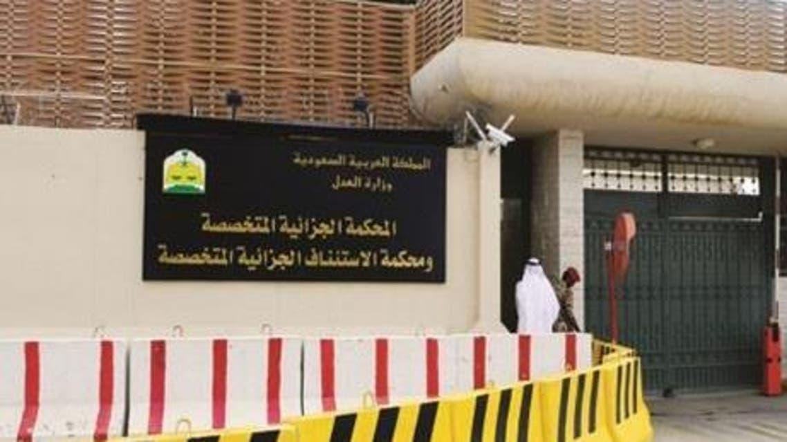 المحكمة الجزائية المتخصصة في الرياض