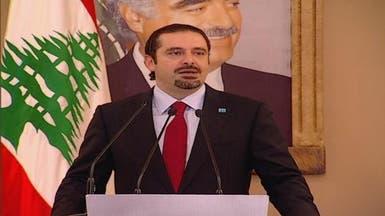 سعد الحريري: أناشد خادم الحرمين عدم التخلي عن لبنان