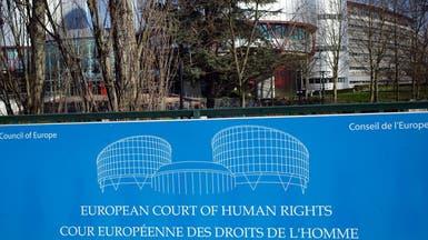 المحكمة الأوروبية لحقوق الإنسان تدين تركيا من جديد