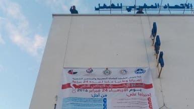 إضراب عام في المغرب الأربعاء لـ 24 ساعة ضد الحكومة