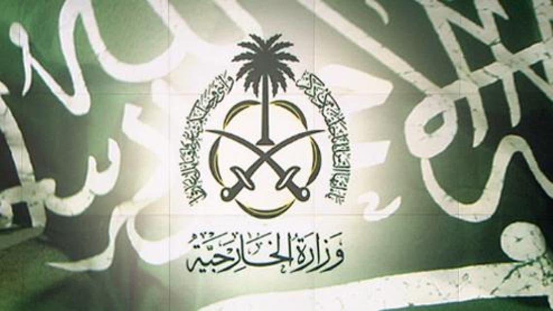 علم السعودية مع شعار وزارة الخارجية
