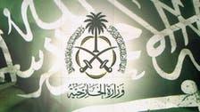 بلوچستان کے اسپتال میں دہشت گردی، سعودی عرب کی شدید مذمت
