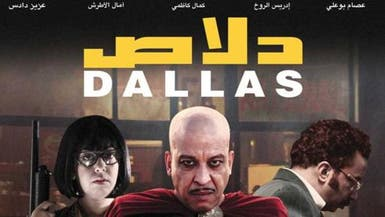 """""""دلاص"""" كوميديا الموسم لاستقطاب الجمهور المغربي للسينما"""