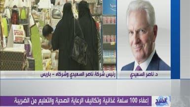 السعيدي: ضريبة القيمة المضافة سترفع عوائد الخليج 2%