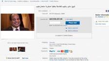 آن لائن نیلامی میں مصری صدر برائے فروخت پیش!