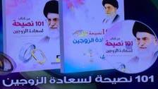 """نصائح خامنئي للمتزوّجين تتصدّر إعلام """"حزب الله"""""""