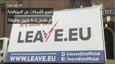 الرابحون والخاسرون من مغادرة بريطانيا الاتحاد الأوروبي