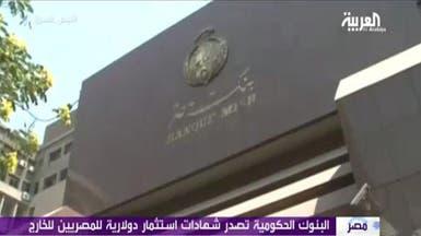 """مصر تغازل العاملين في الخارج بـ""""بلادي""""..والدولار يتراجع"""