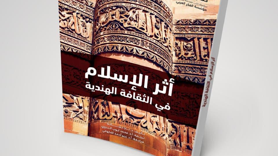 02db59182 مؤسسة الفكر العربي تصدر