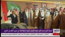 Bahraini capital names new street after late top Saudi diplomat