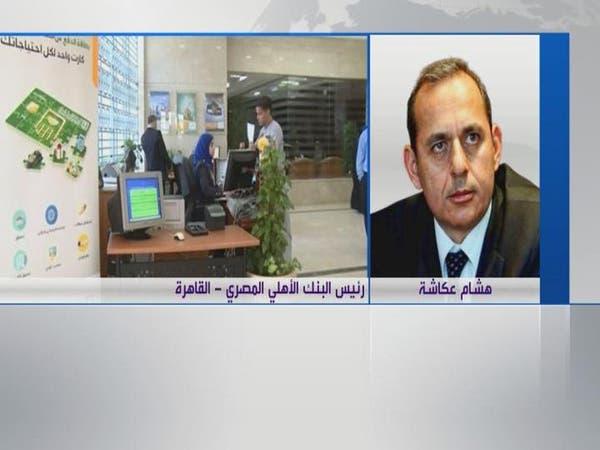 هشام عكاشة: سندات مصرية بالدولار لتمويل مشروعات جديدة