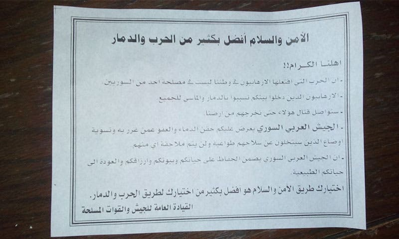 مناشير على الغوطة الشرقية