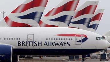 مالكة الخطوط البريطانية تتكبد خسارة بـ1.3 مليار يورو