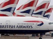 الخطوط البريطانية والقطرية نحو اتفاقية مشاركة الإيرادات